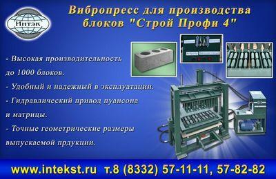 Оборудование для производства блоков - main