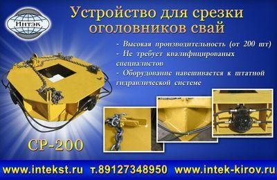 Оборудование для срезки свай - main
