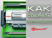 Видео об электрических щитках от «Кабель.РФ»